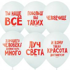Хвалебные шары 10 штук в упаковке (12 дюймов) белый