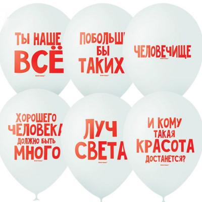 Купить Хвалебные шары 10 штук в упаковке (12 дюймов) белый в Нижнем Новгороде