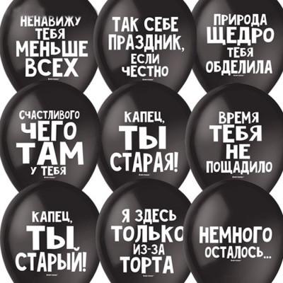 Купить Оскорбительные шары 10 штук в уп. (12 дюймов) черный в Нижнем Новгороде